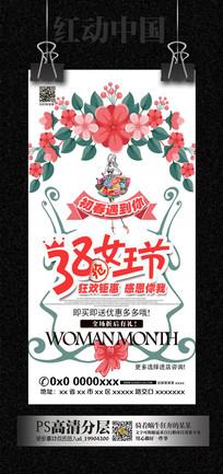 韩风38妇女节海报