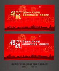 红色大气高科技行业高峰论坛背景设计