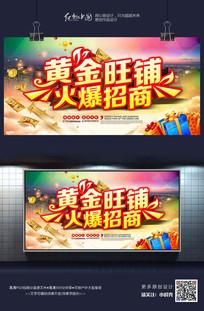 黄金旺铺招商招租广告海报