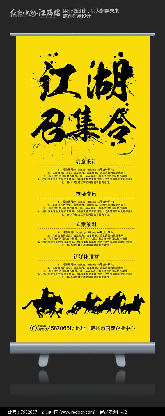 56黄色一级_黄色简约江湖召集令招聘海报设计