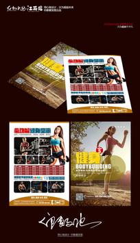 户外运动健身宣传单设计