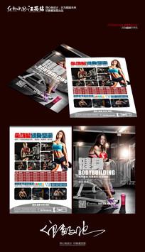 健身俱乐部宣传单设计