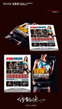 健身中心俱乐部宣传单页设计