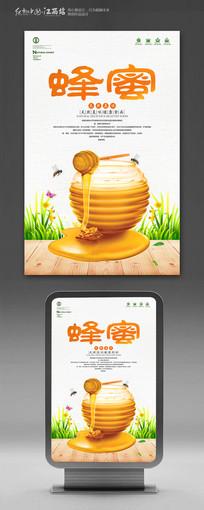 简约蜂蜜宣传海报设计