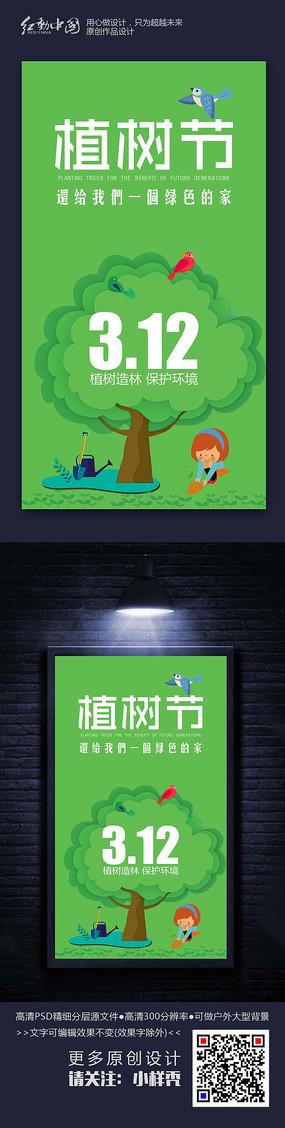 简约时尚312植树节海报设计