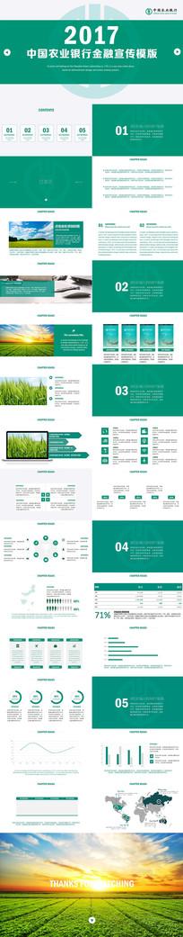 简约中国农业银行农行PPT