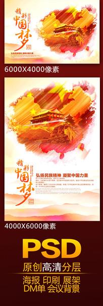 精彩中国梦创意海报