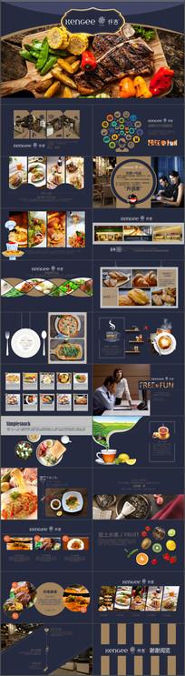 精美西餐厅西餐菜品美食介绍动态PPT模板 pptx