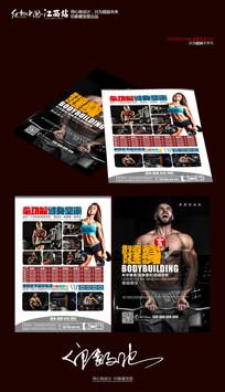 肌肉男健身房宣传单设计