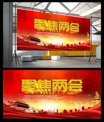 聚焦两会两会宣传展板设计