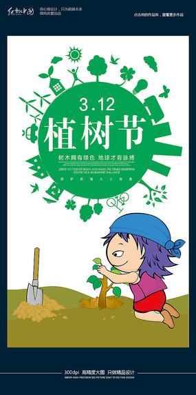 卡通312植树节宣传海报