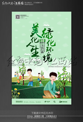 卡通创意312植树节海报设计