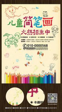 卡通儿童简笔画班招生宣传单单页
