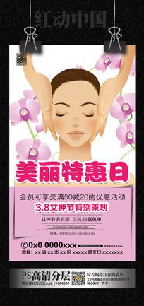 卡通美容院妇女节海报