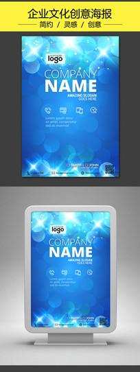 蓝色光影品牌PSD海报