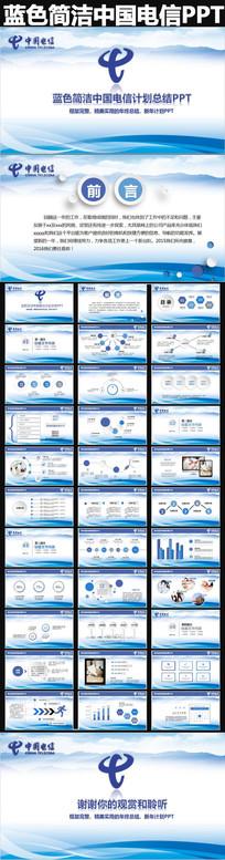 蓝色简洁中国电信工作会议动态PPT