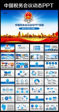 蓝色中国税务国税地税局工作汇报总结PPT