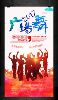 老年广场舞活动比赛海报