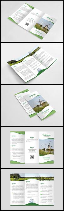 绿色环保企业通用三折页模板