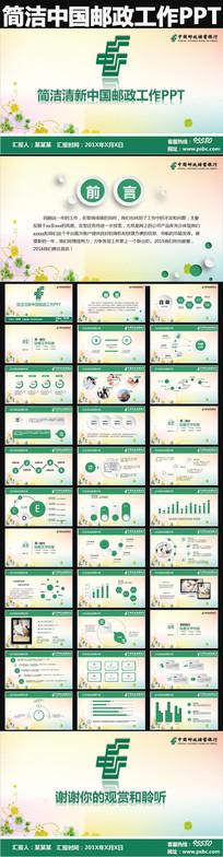 绿色简洁中国邮政储蓄工作会议动态PPT