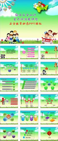 绿色卡通安全教育PPT模板
