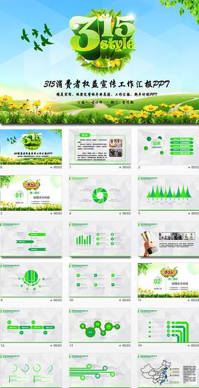 绿色清新315消费者权益保护日宣传PPT