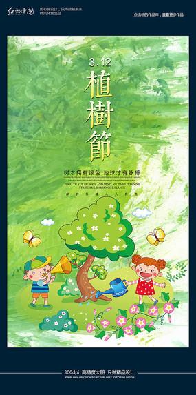 绿色清新植树节海报