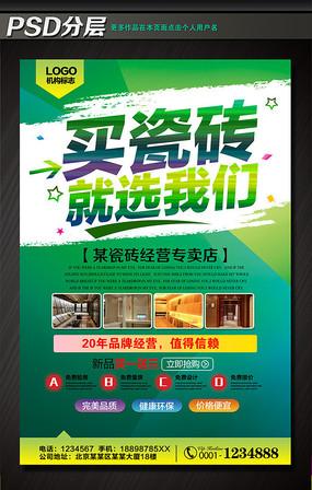买瓷砖促销宣传海报