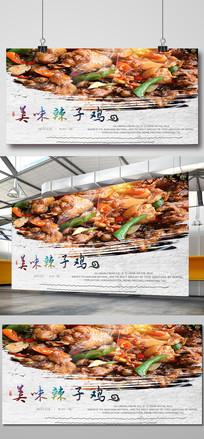 美味辣子鸡海报设计