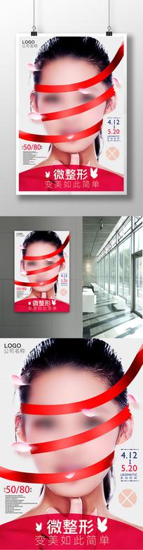 面部微整形促销海报设计模板