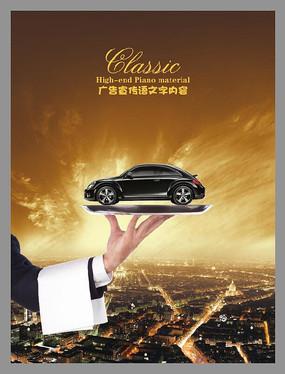 汽车保养海报设计