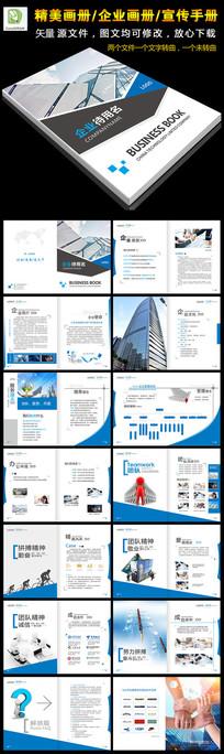 企业画册蓝色大气企业形象设计宣传册画册