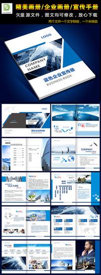 企业画册宣传画册公司介绍蓝色大气整套画册