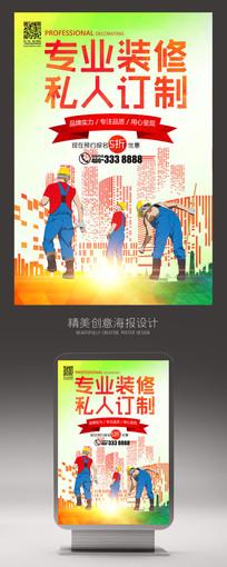 时尚环保装修海报设计