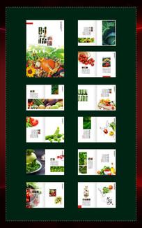 时蔬画册设计