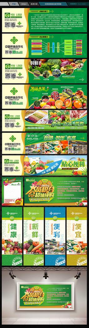 时鲜蔬菜配送宣传展板