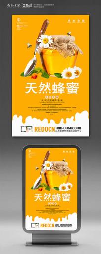 实用蜂蜜宣传海报设计