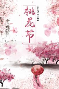 手绘中国风桃花节海报