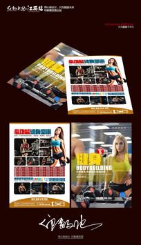 瘦身减肥健身房宣传单设计