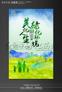 水彩312植树节海报设计