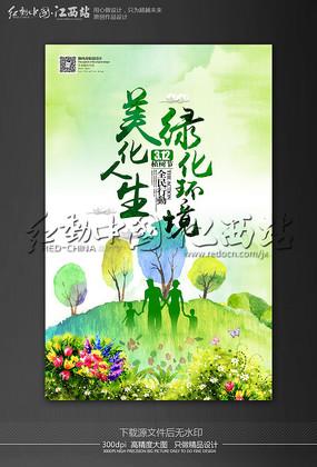 水彩312植树节海报设计 副本