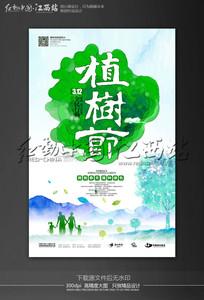 水彩创意植树节海报设计
