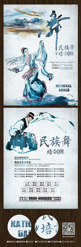 水墨中国风民族舞舞蹈班宣传单