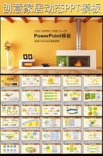 私人订制装修装饰室内设计装软PPT模板
