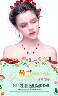唯美半永久纹绣定妆海报