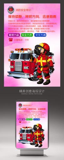 消防知识关注消防宣传展板设计