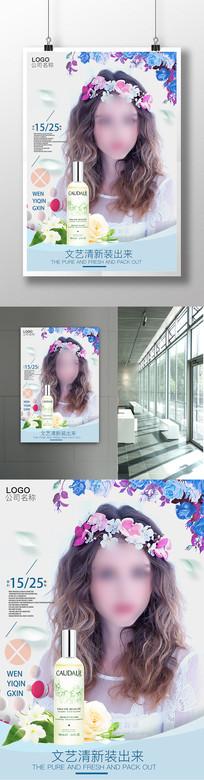 小清美容促销海报设计模板