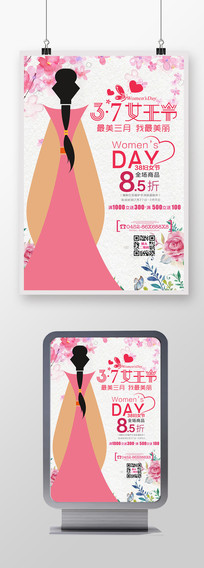 小清新37女生节活动海报