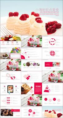 小清新美食甜品店茶餐厅下午茶PPT模板