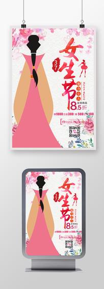 小清新女生节活动促销海报